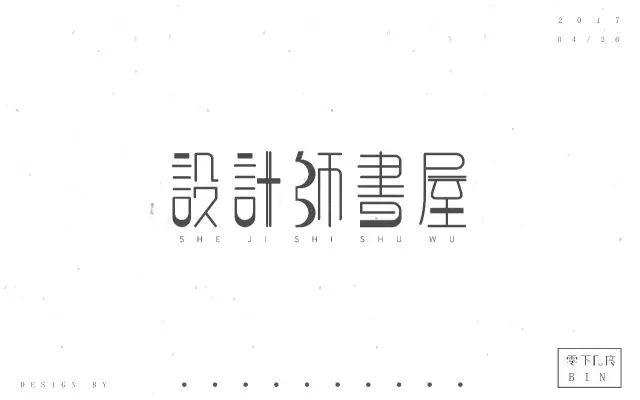 定制空间!34款设计师书屋字体设计