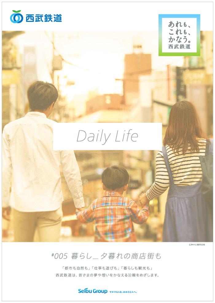 人文传达!日本西武铁道宣传海报设计