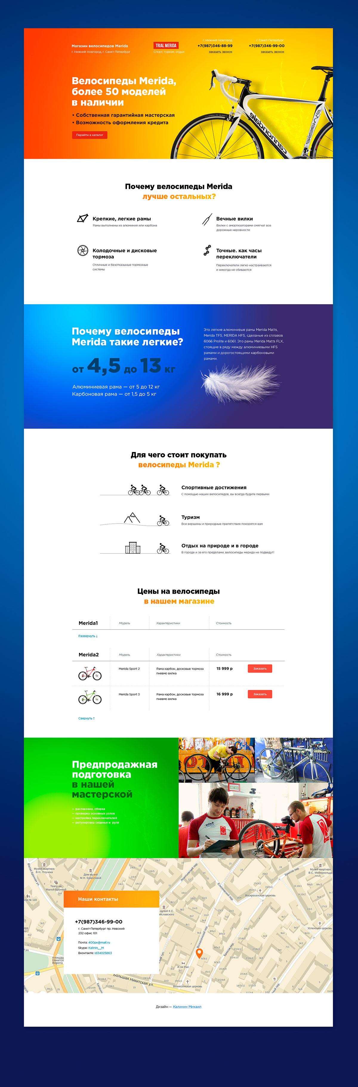 自行车网页设计应该着重展现哪些内容?