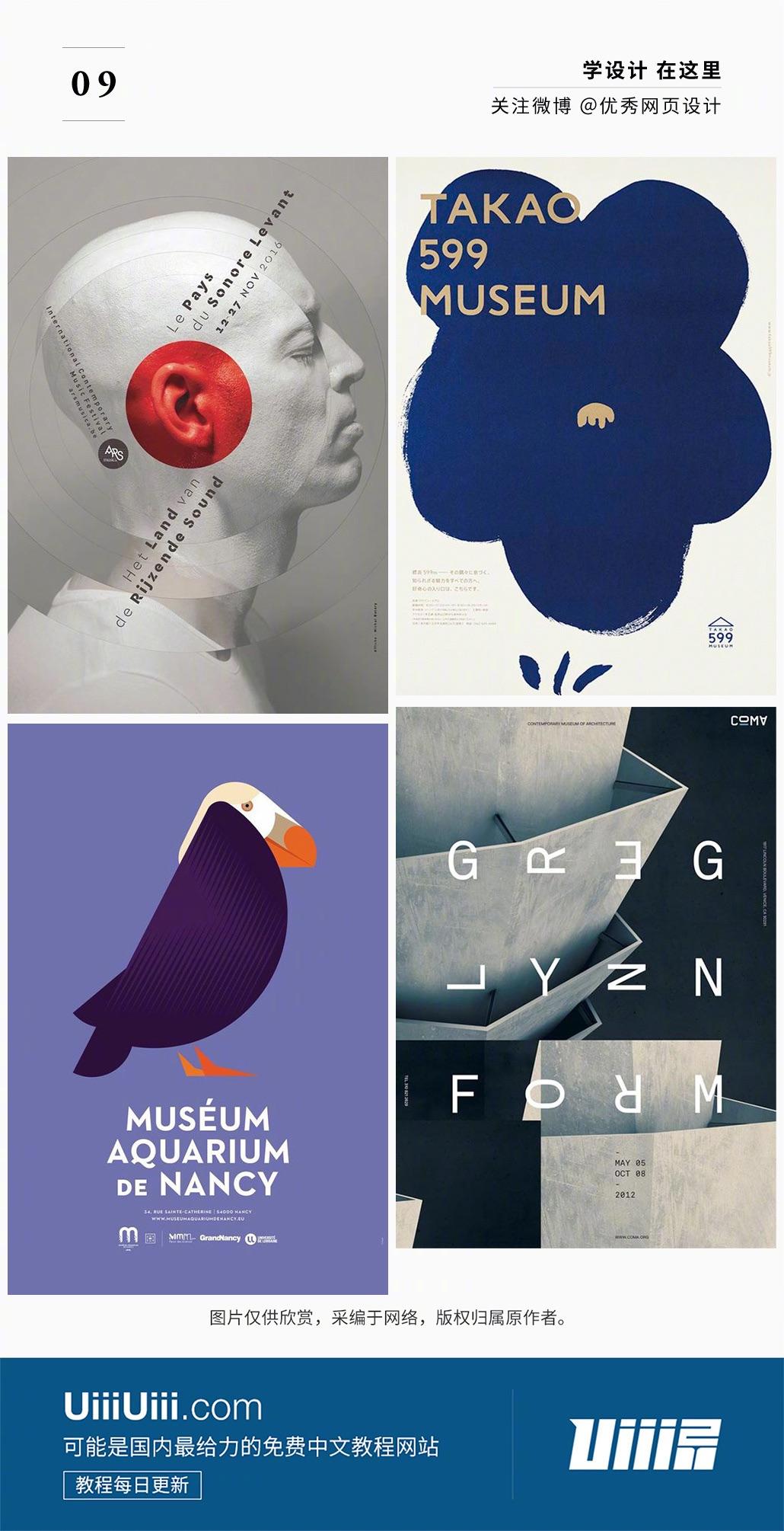 想学排版?你可以看看这些博物馆展览海报