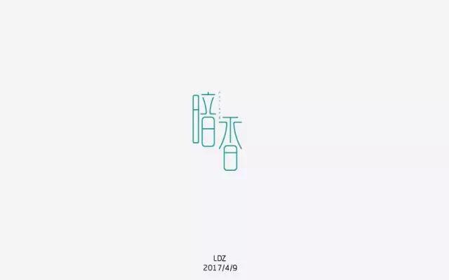 暗香浮动!20款暗香字体设计