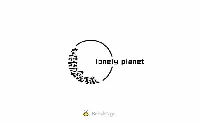 五月之恋!32款寂寞星球字体设计