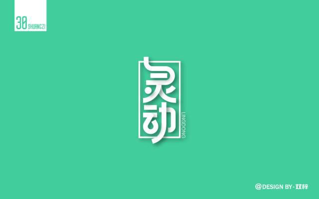 灵巧生动!24款灵动字体设计