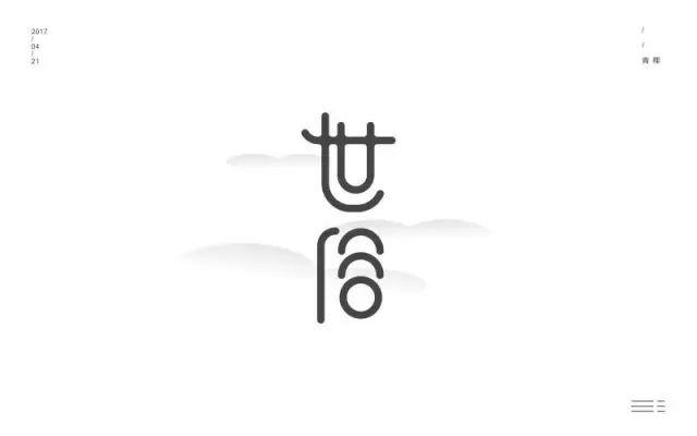 人世风俗!28款世俗字体设计