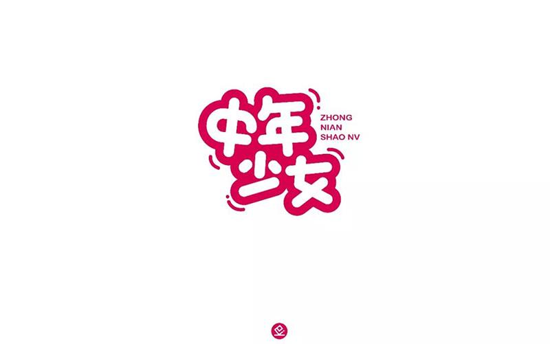 网络热词!14款中年少女字体设计