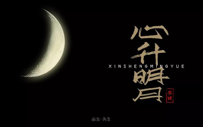 明月在心!20款心升明月字体设计