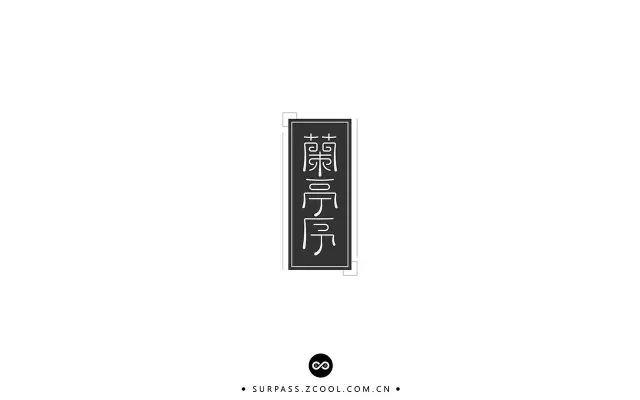 天下第一行书!26款兰亭序字体设计