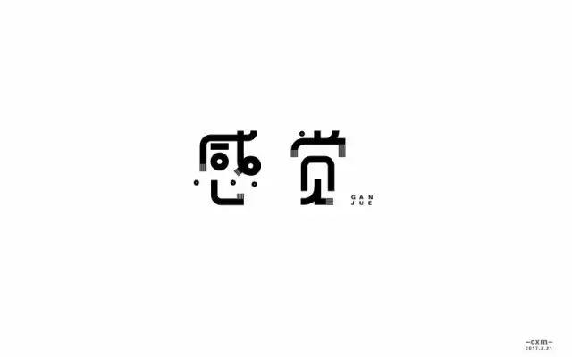 Feeling!20款感觉字体设计