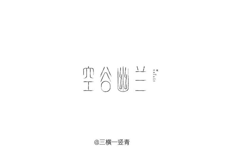 清幽高雅!20款空谷幽兰字体设计