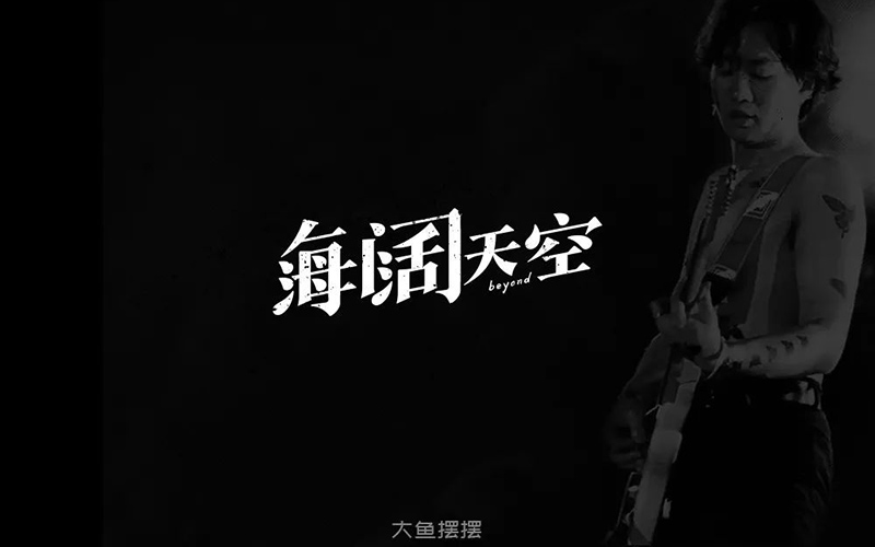 Beyond经典!13款海阔天空字体设计