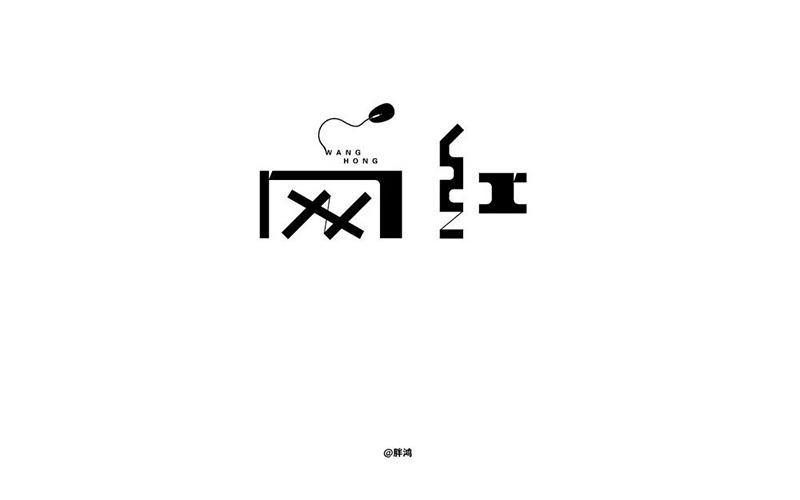 网络红人!14款网红字体设计