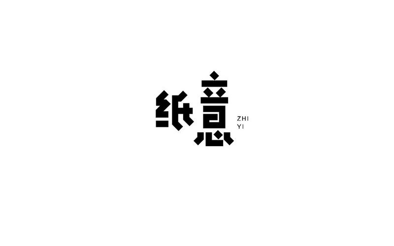 纸条传情!16款纸意字体设计