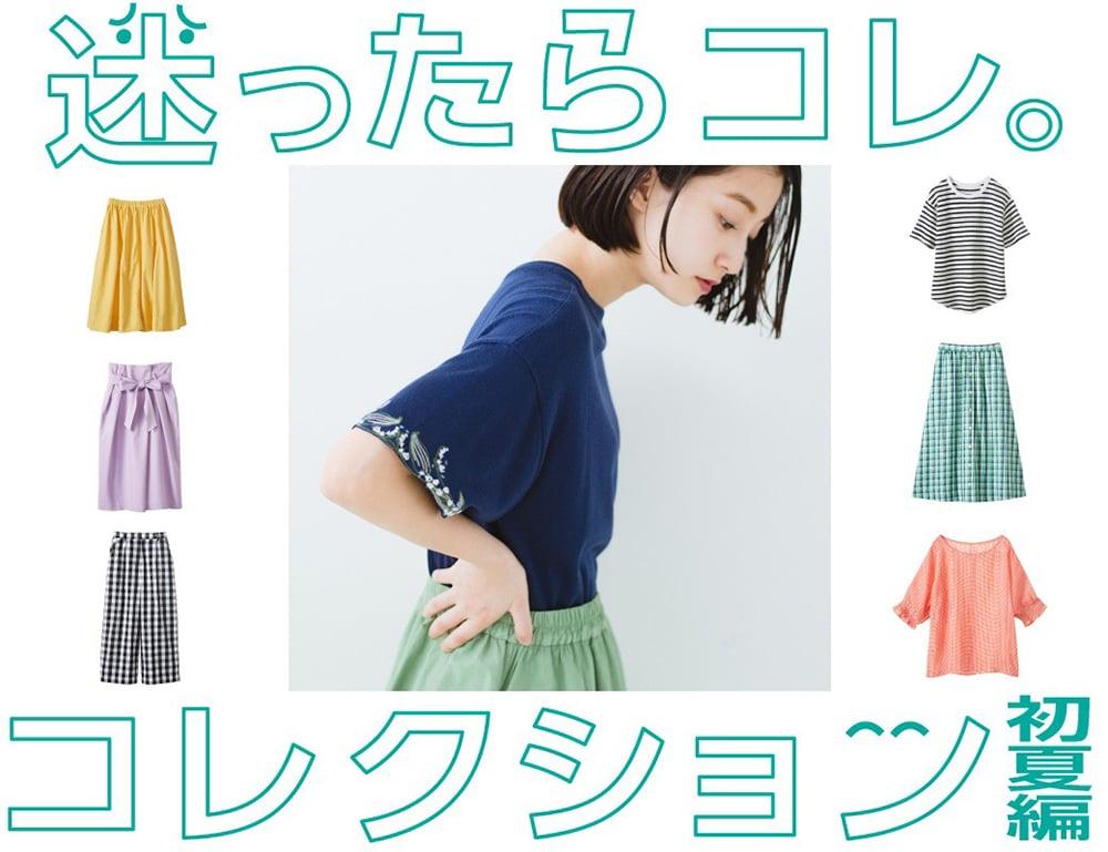 平实感!22个可爱的日式服装Banner设计
