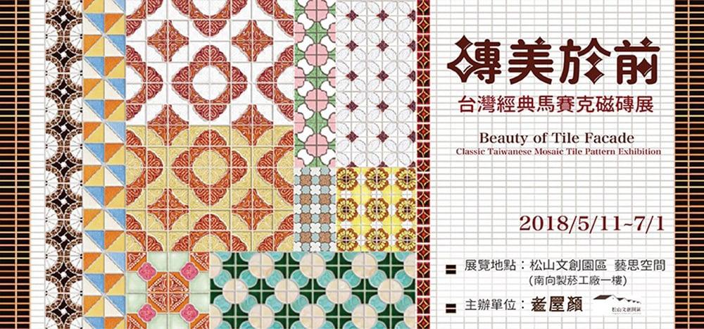一起去看展!16个中文展览Banner设计