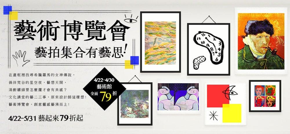 美好生活开始!20个诚品专题Banner设计