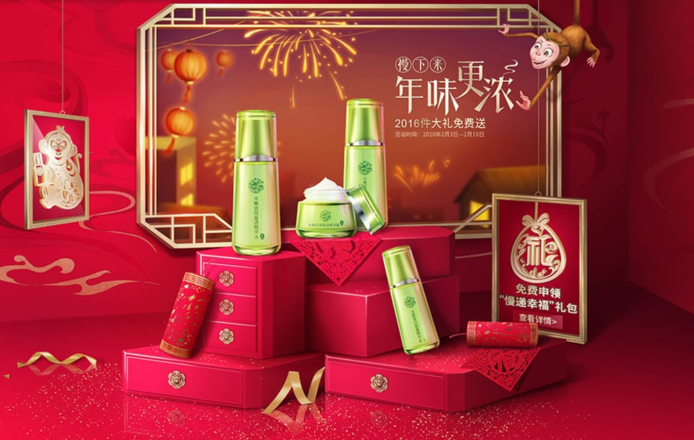 新年到!20个喜兴节庆Banner设计
