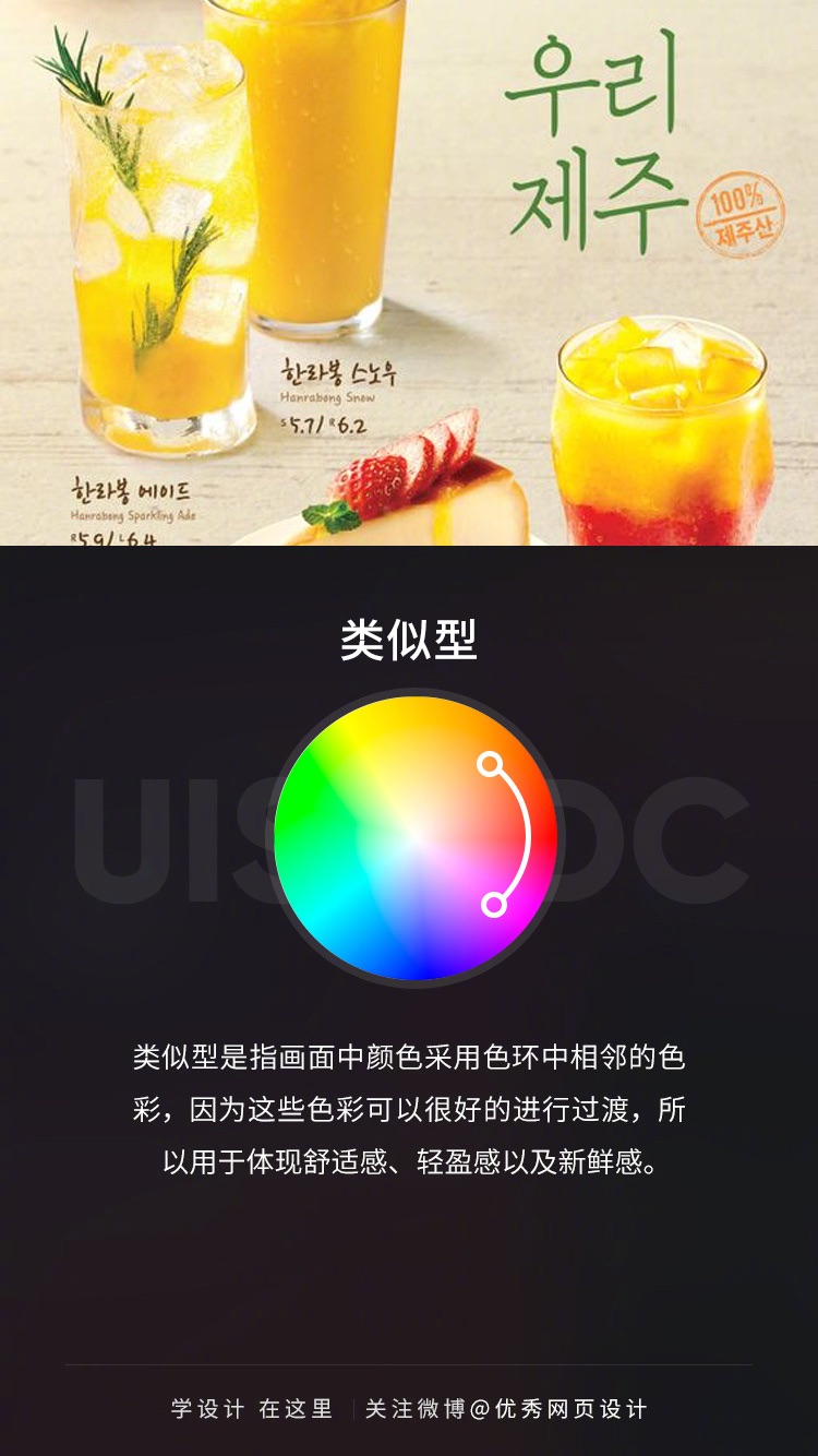 配色之前,需要了解这8种常见的色相搭配方式