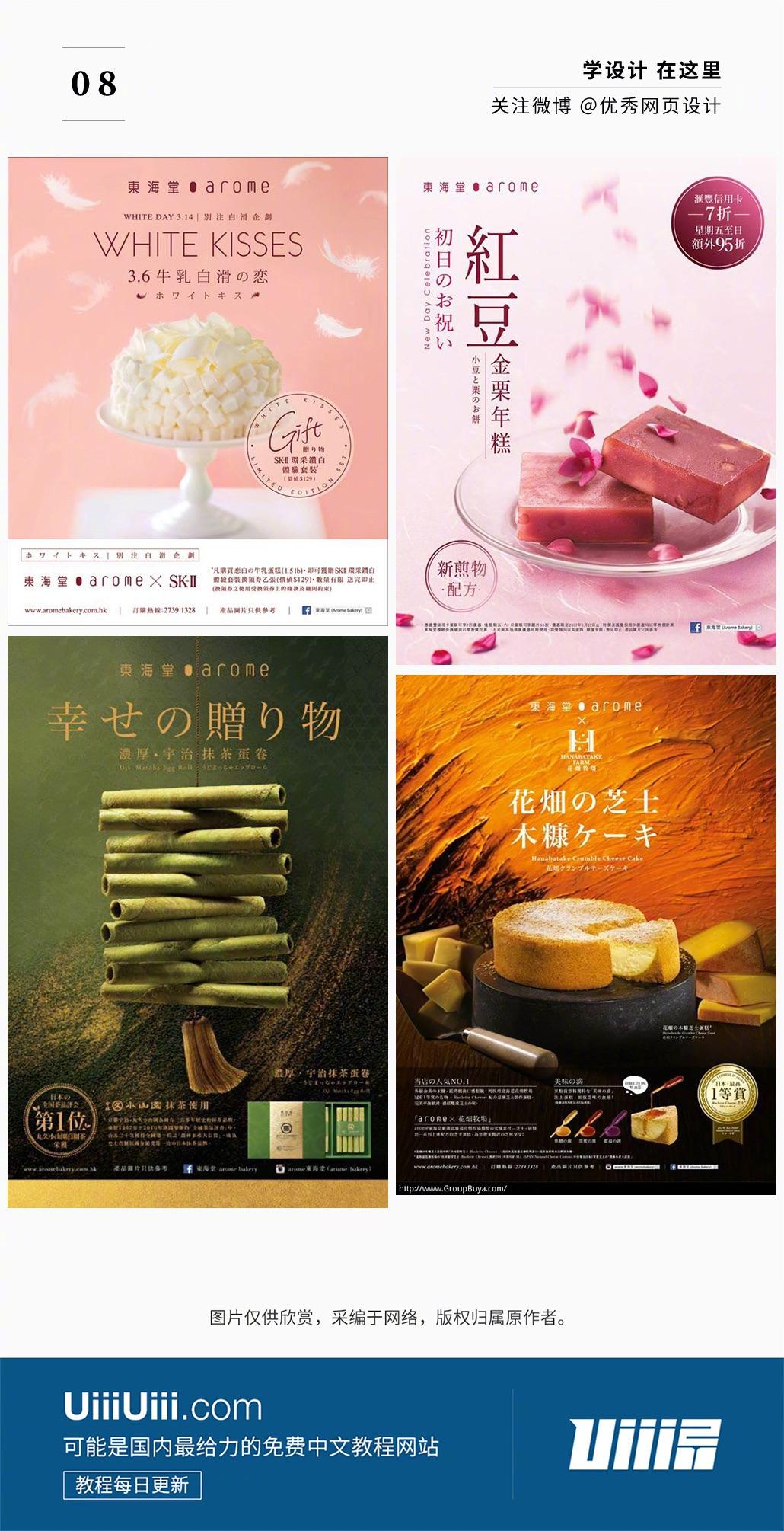 """这是您点的""""日式美食""""海报!"""