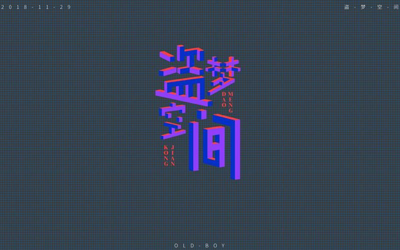 陀螺旋转!20款盗梦空间字体设计