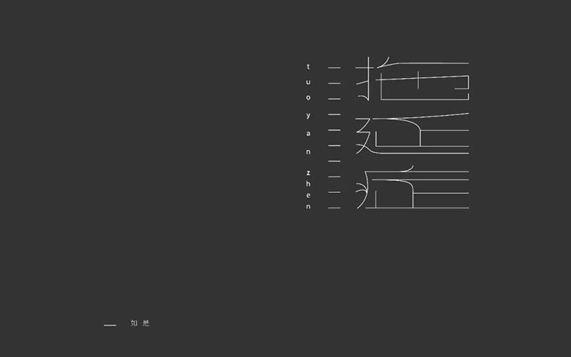 战胜拖延!20款拖延症字体设计