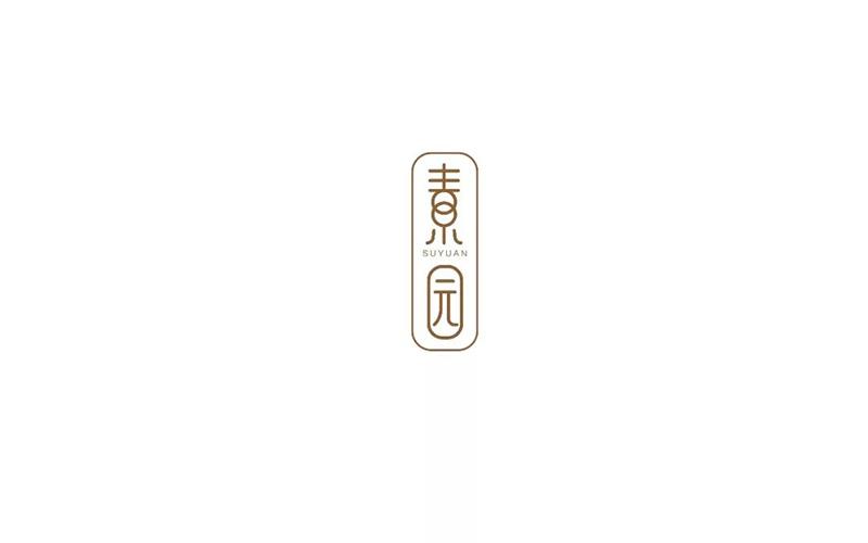 素菜馆子!18款素园字体设计