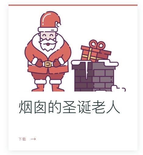 免费可商用!187个圣诞节专属设计素材下载