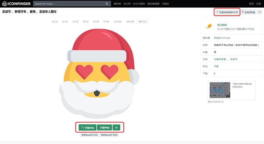 设计神器IconFinder!可在线编辑的免费高质量图标库