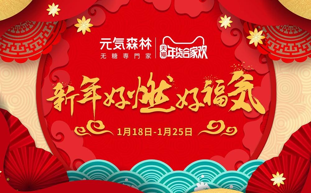 新年红!20个新年囤年货主题Banner设计