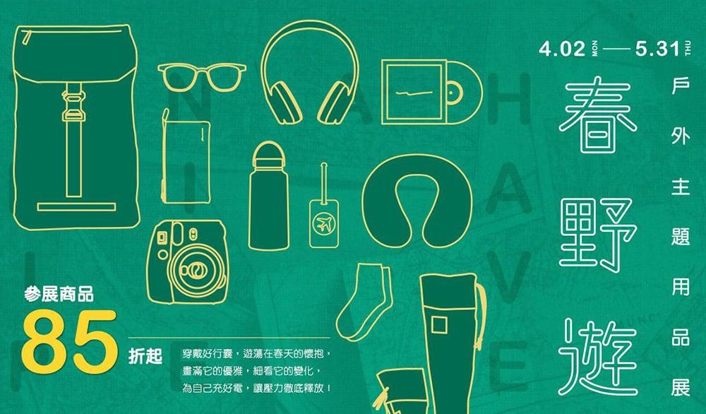 多姿多彩的诚品活动Banner设计!