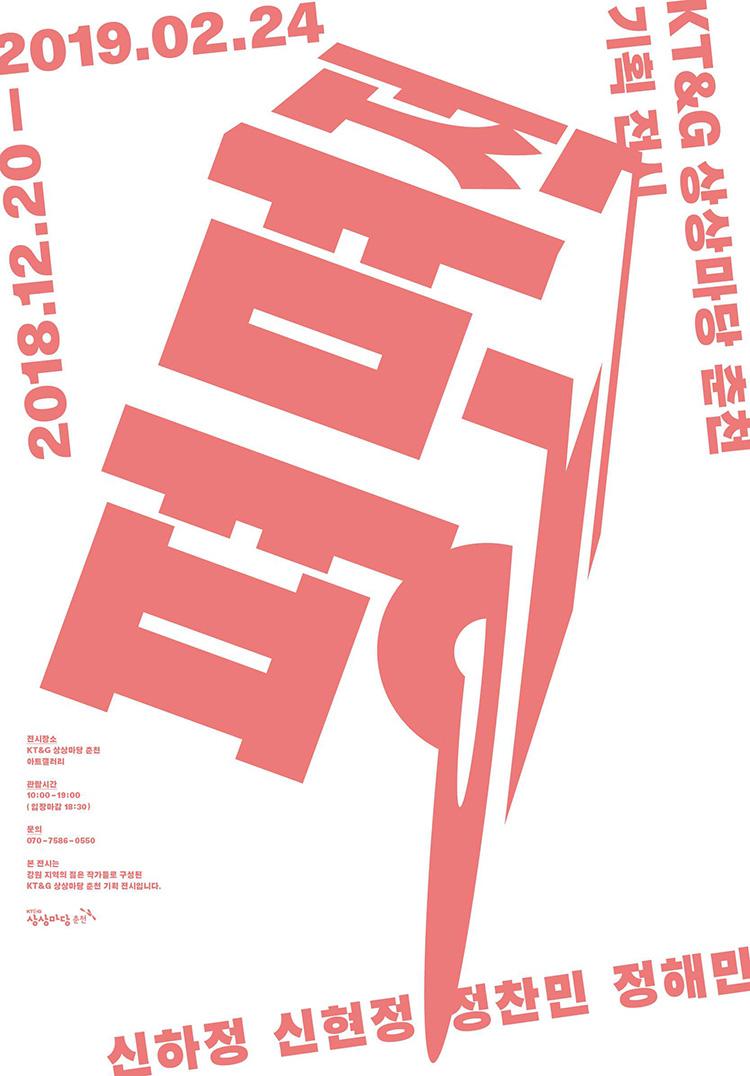 20款字体极具设计感的韩文海报