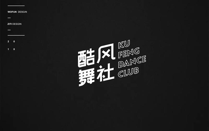 街舞社团!20款酷风舞社字体设计