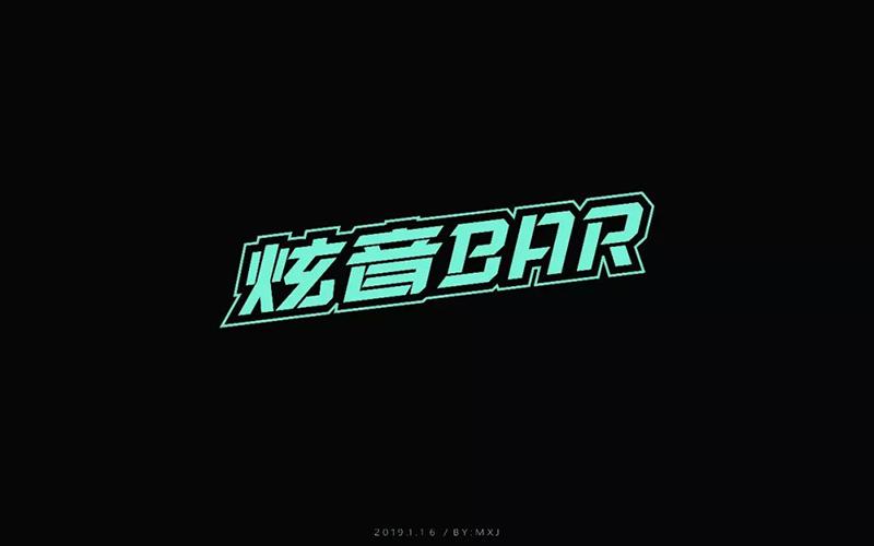 时尚酒吧!15款炫音BAR字体设计