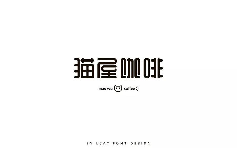 治愈猫咖!24款猫屋咖啡字体设计