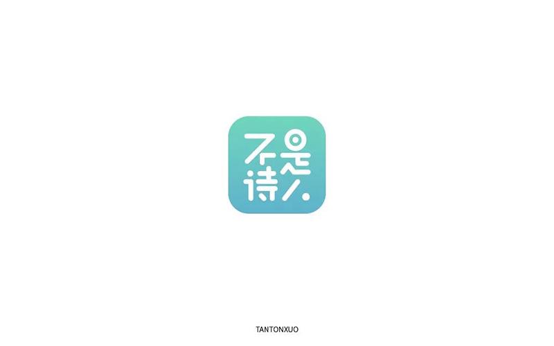 诗词App!26款不是诗人字体设计
