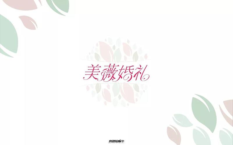 婚礼策划!12款美薇婚礼字体设计