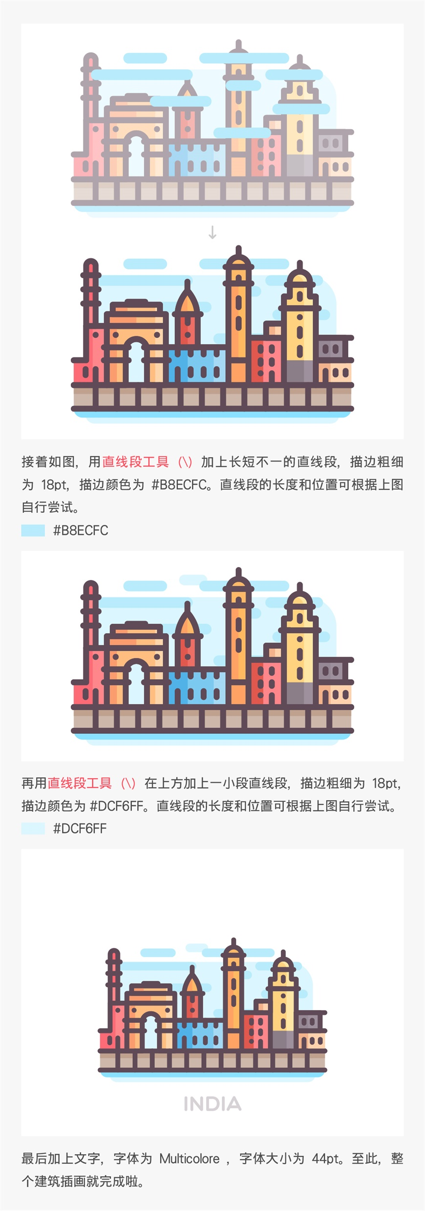 AI入门教程!手把手教你绘制印度城市描边场景插画