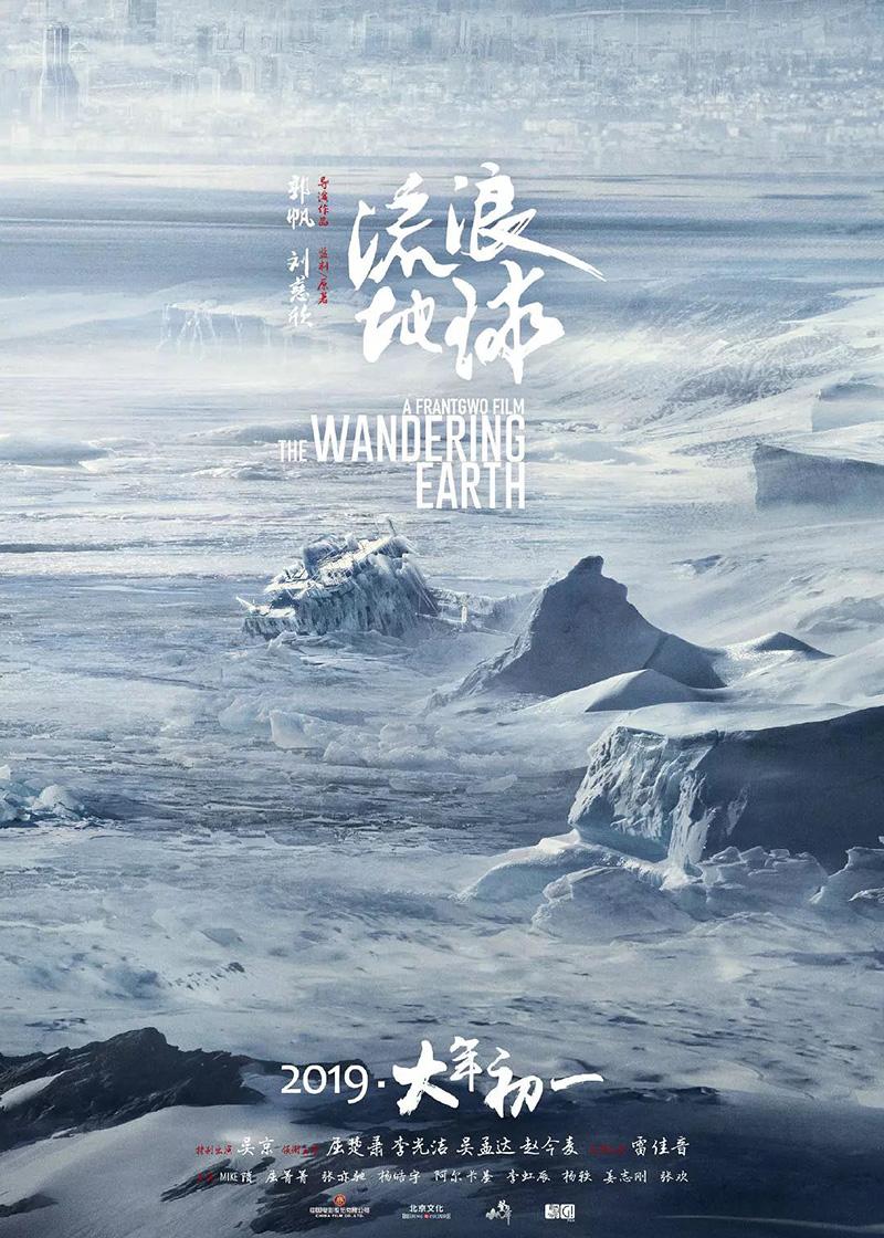 电影《流浪地球》海报设计欣赏