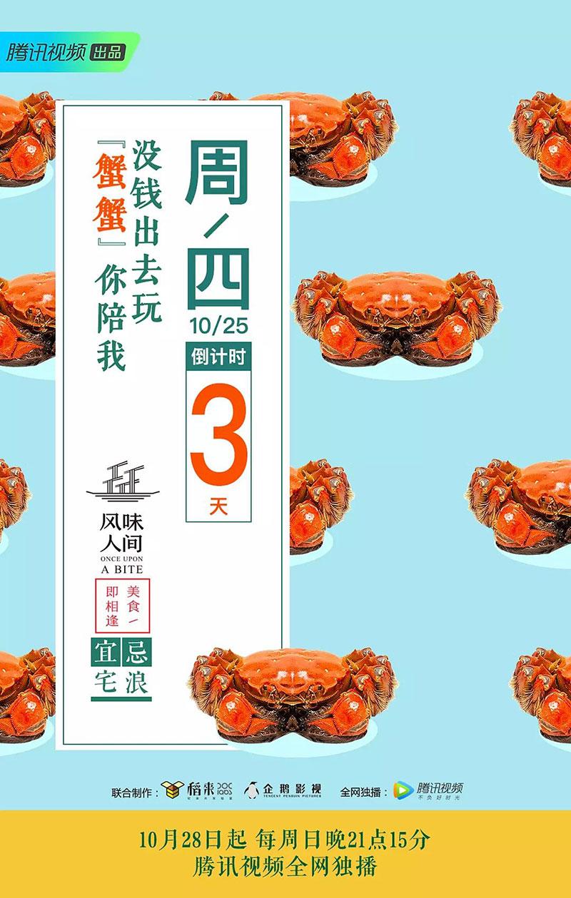 中国味儿!纪录片《风味人间》海报设计