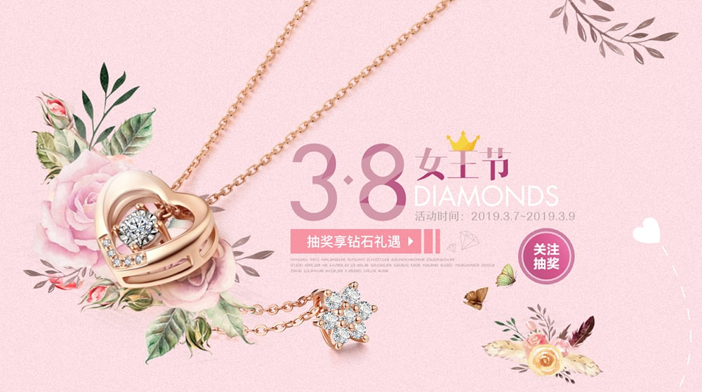 女王节快乐!16个饰品类Banner设计