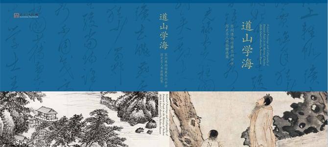 三月踏青去看展!苏州博物馆20个展览Banner设计