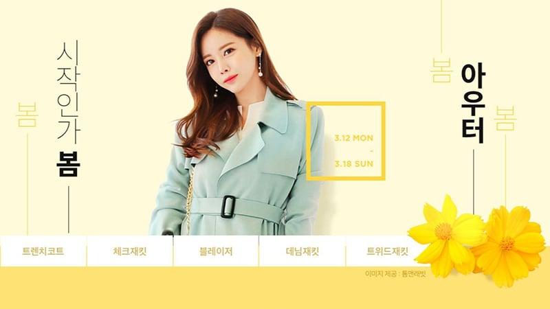 春暖花开!20个韩式浪漫Banner设计