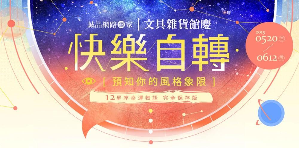 20个文艺爱好者的诚品生活Banner!
