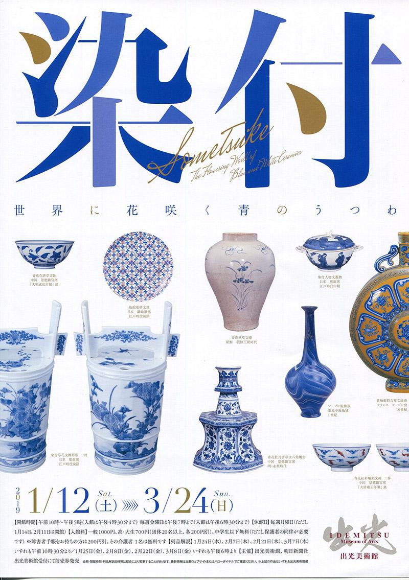 器皿类展览海报如何设计?