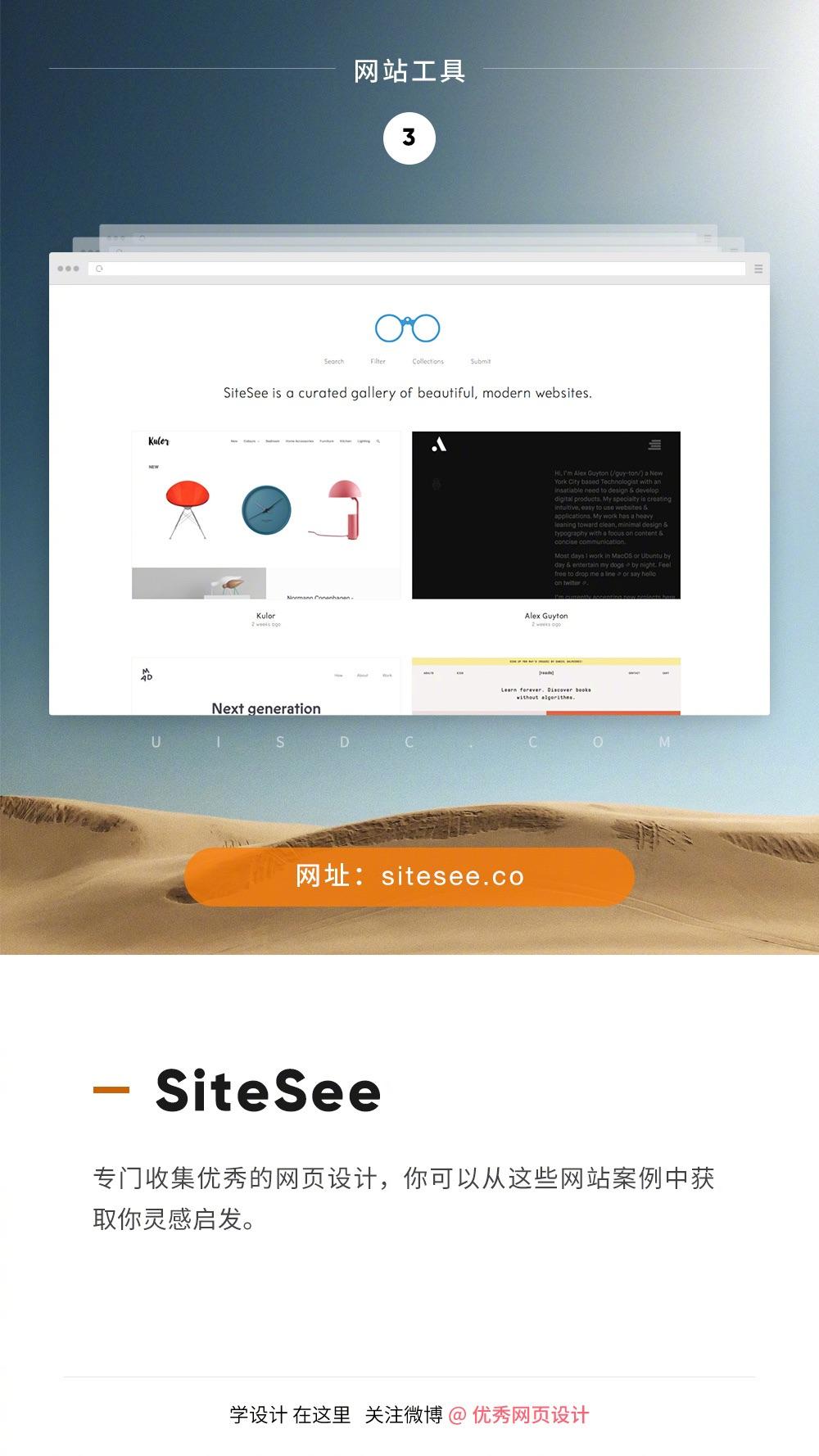 送你8个最新的网页设计神器!