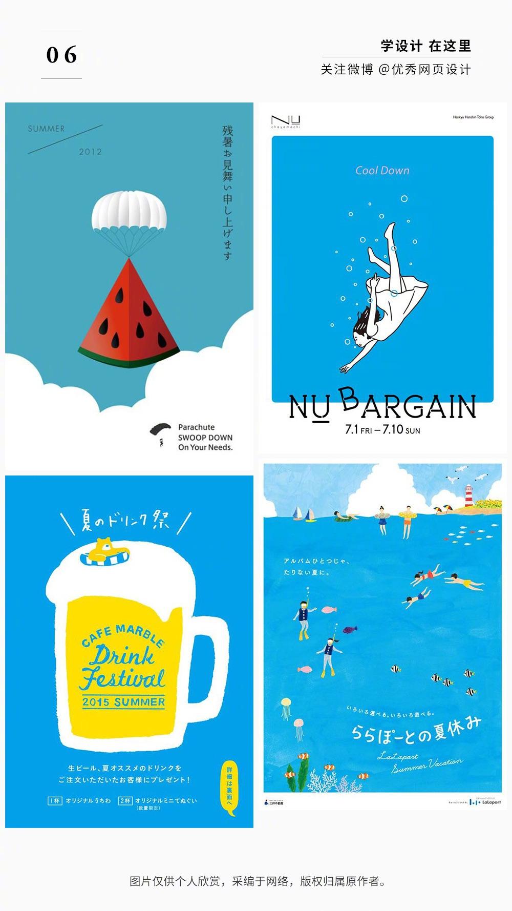 36张可以避暑的蓝色插画海报设计