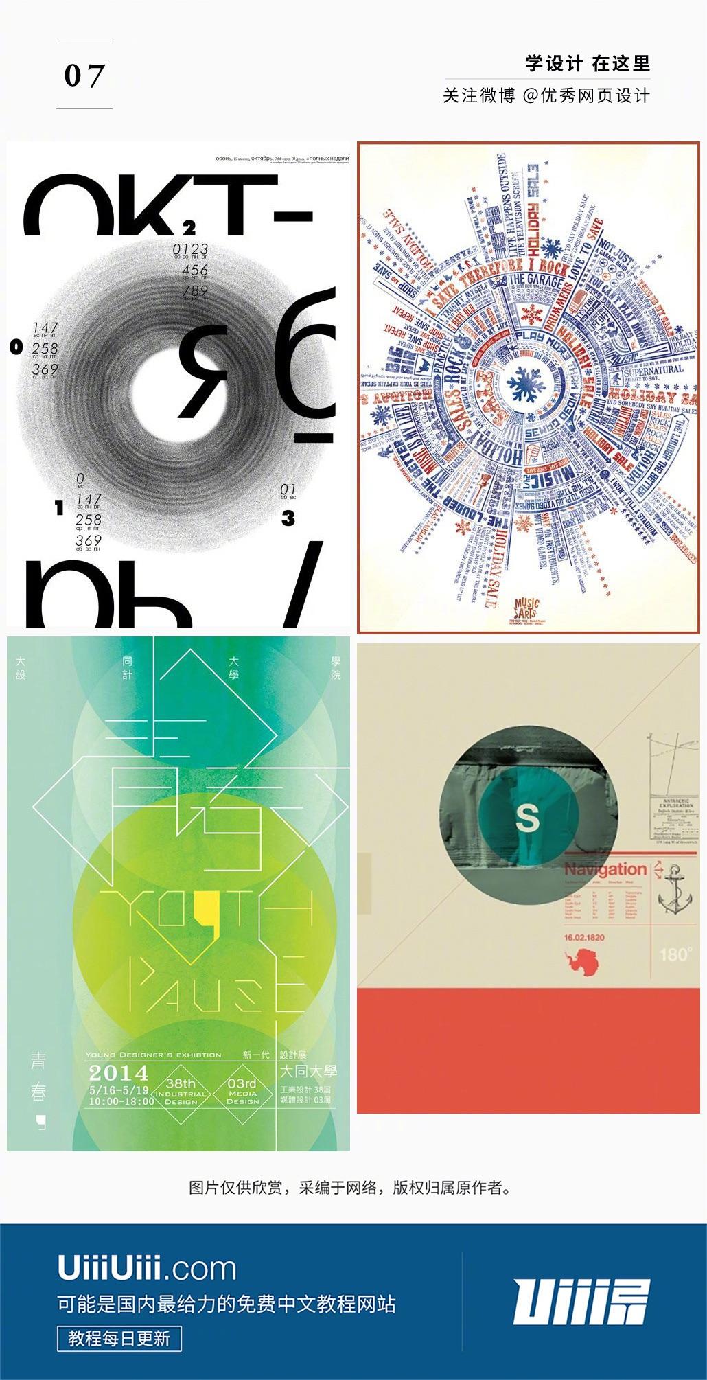 36个创意圆的展示形式