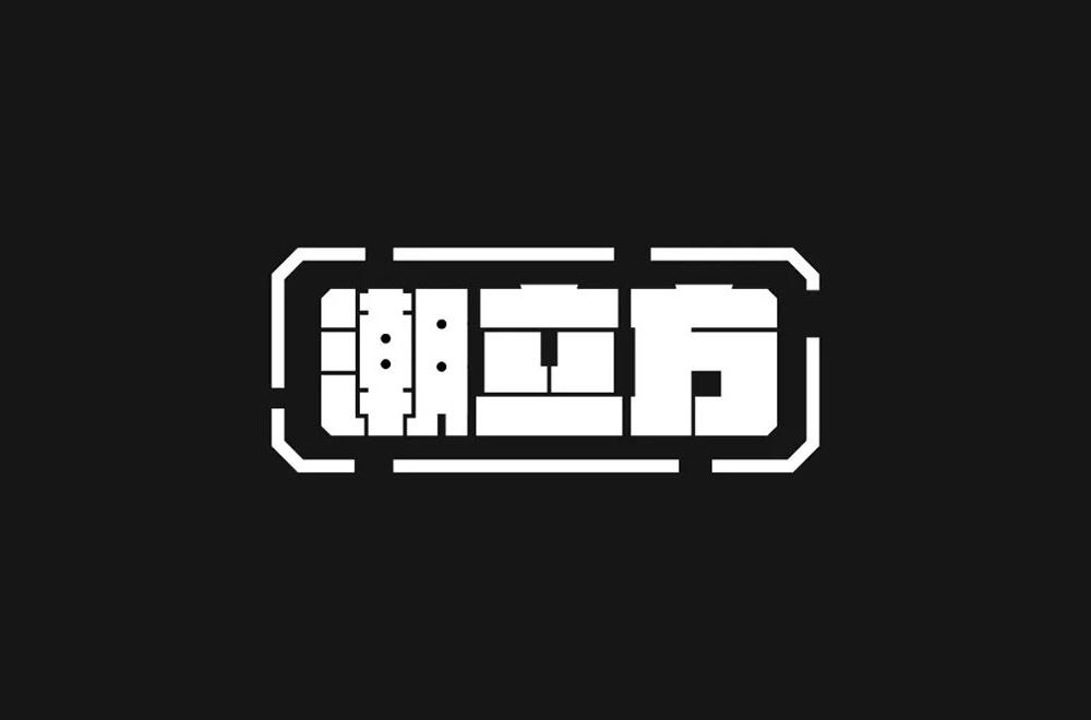 购物街!28款潮立方字体设计