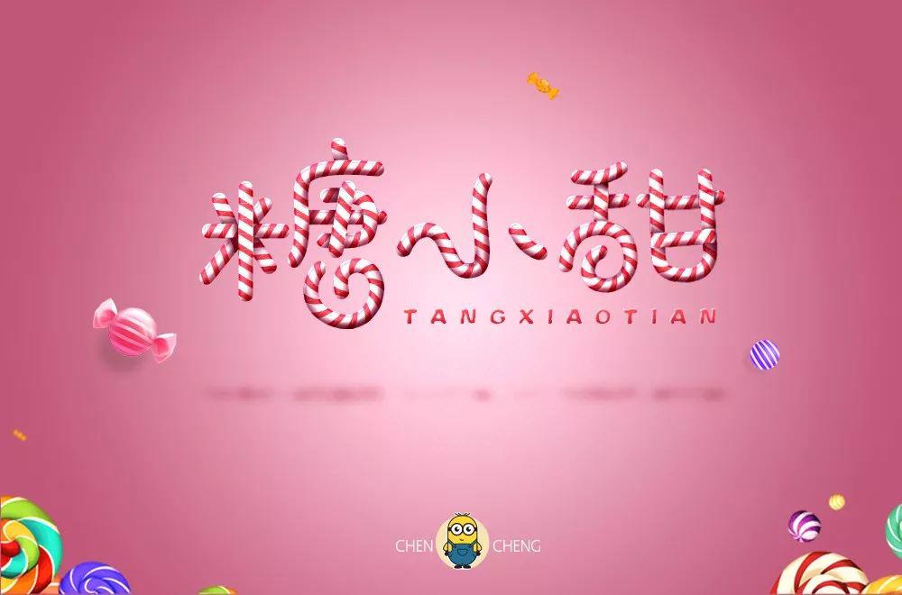 零食糖果!26款糖小甜字体设计