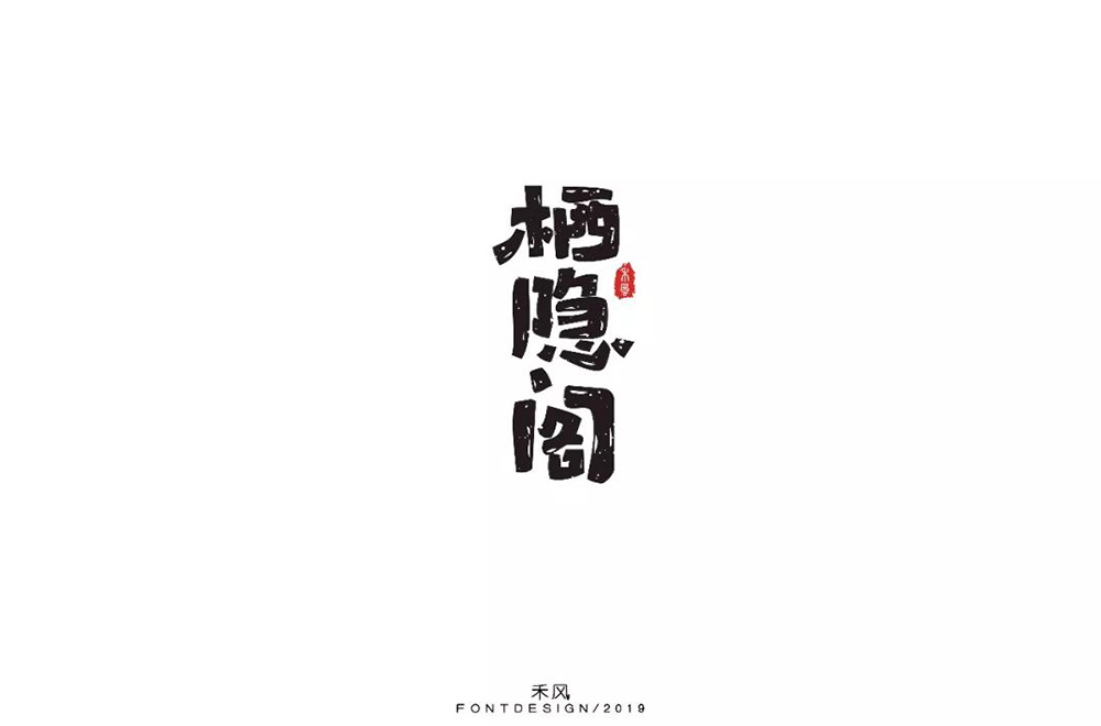 田园民宿!26款栖隐阁字体设计