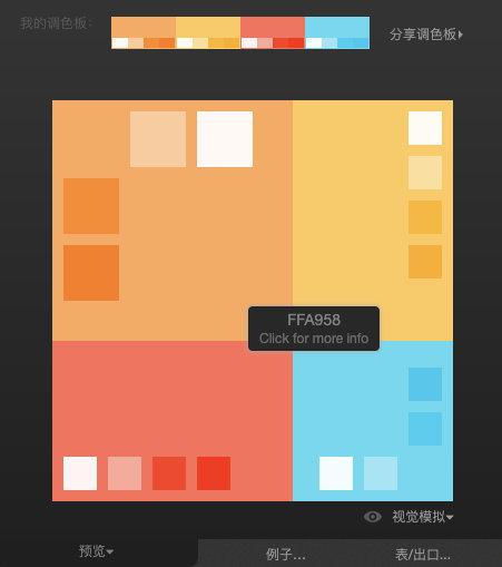 设计神器Paletton!支持在线实例测试的配色网站
